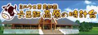 六呂師高原の時計台